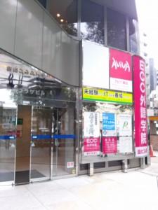 桜橋プラザビル 入口